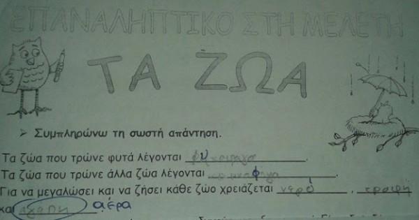 Το ωραιότερο λάθος σε σχολικό τεστ για τα ζώα. (Εικόνες)
