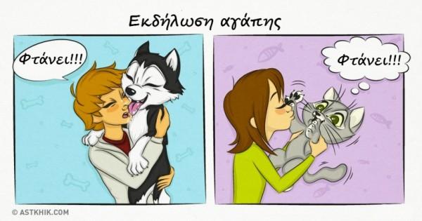 Οι Διαφορές του να Συγκατοικείς με μία Γάτα ή ένα Σκύλο μέσα από 14 ξεκαρδιστικά Σκίτσα. (Εικόνες)