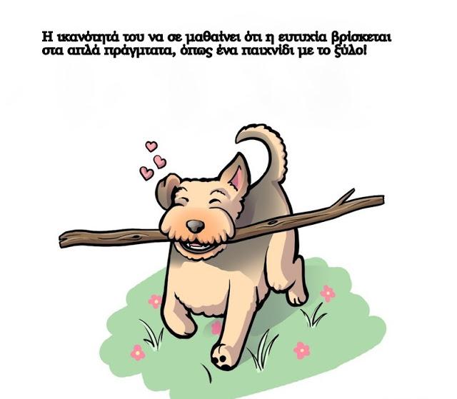 σκυλογονιός