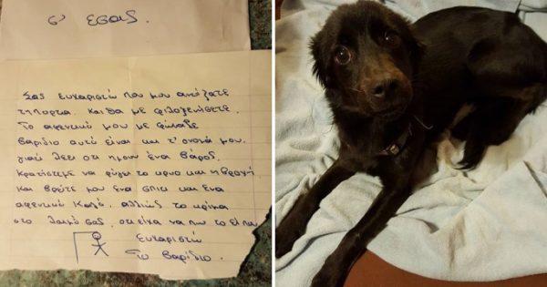 Υιοθετήθηκε ο εγκαταλελειμμένος σκυλάκος που ο «ιδιοκτήτης» του τον χαρακτήριζε σε σημείωμα ως βαρίδιο
