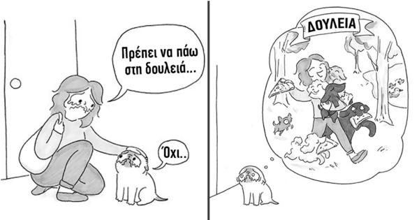 30 ξεκαρδιστικά σκίτσα που δείχνουν πώς είναι να ζεις με έναν σκύλο