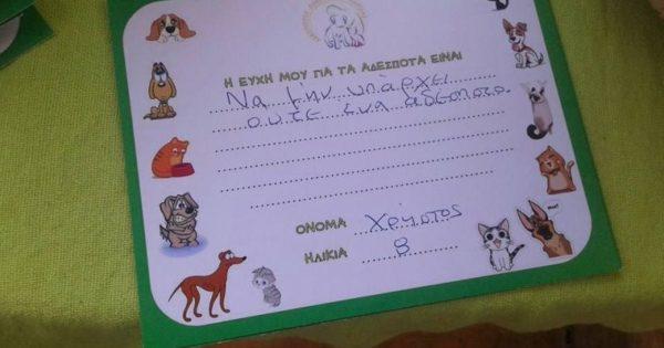 Οι ευχές των παιδιών για τα αδέσποτα ζώα