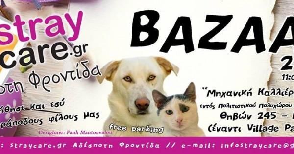 Bazaar για τους αδέσποτους φίλους μας