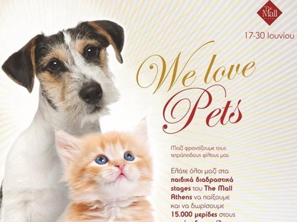 Γιορτή We Love Pets Mall