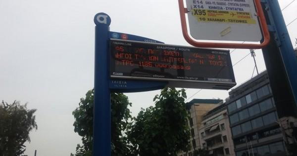 Ο ΟΑΣΑ πήρε θέση απέναντι στη γκάφα του οδηγού λεωφορείου και κατάφερε να τα κάνει ακόμα χειρότερα