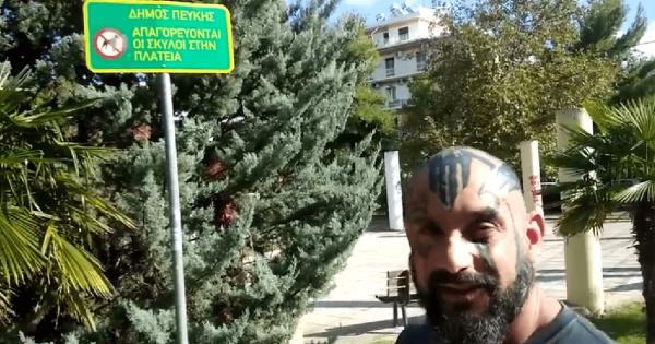 Έξαλλος πολίτης ξηλώνει πινακίδα που απαγορεύει να βρίσκονται σκυλιά σε πλατεία του δήμου Πεύκης