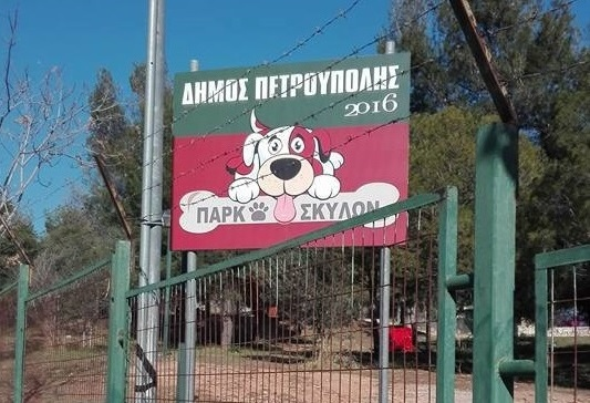 Πετρούπολη Πάρκο για σκύλους