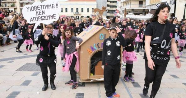 Μικροί καρναβαλιστές έστειλαν το μήνυμα «Υιοθετούμε – Δεν Αγοράζουμε» στο Παιδικό Καρναβάλι της Πάτρας
