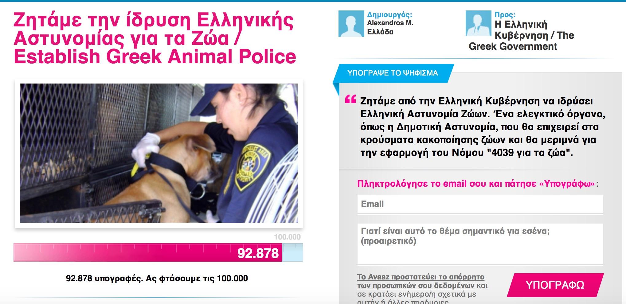 Ελληνικής Αστυνομίας για τα Ζώα