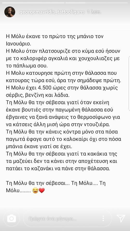 Γιώργος Μαυρίδης μόλυ