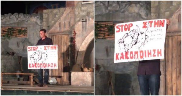 Ο Γεράσιμος Σκιαδαρέσης ύψωσε πανό επί σκηνής στη Σαντορίνη και διαμαρτύρεται για την κακοποίηση των ζώων